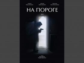 Завершены съёмки короткометражного фильма «На пороге»