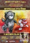 Профессия грустник - афиша